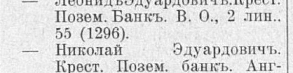 Adresnaja Kniga St. Petersburg 1901 Nikolai Eduard Georg von Hoyer