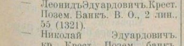 Adresnaja Kniga St. Petersburg 1902 Nikolai Eduard Georg von Hoyer