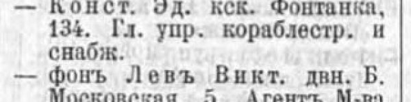 Adresnaja Kniga St. Petersburg 1907 Nikolai Eduard Georg von Hoyer